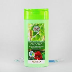 Средство для снятия макияжа 'Сила Тайги' Отвар березовых почек и экстракт ягод брусники, 250   33089 Ош