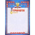 "Грамота ""Спортивная"" 1 место"