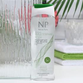 Мицеллярная вода  для лица Nature Purity питающая, 250 мл Ош