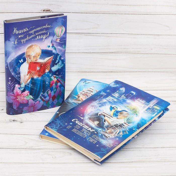 Набор обложек для книг «Живые книги», 430х240 мм, 3 шт.