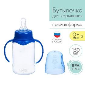 Бутылочка для кормления детская классическая, с ручками, 150 мл, от 0 мес., цвет синий Ош