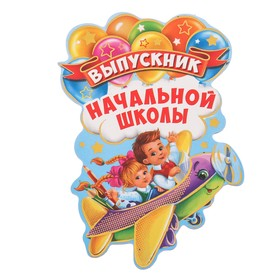 """Магнит """"Выпускник начальной школы"""""""