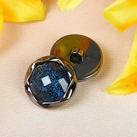 Пуговица декоративная, d=30мм, 6шт, цвет синий, D465