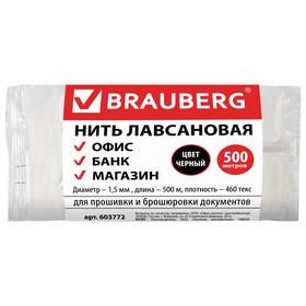 Нить д/подшивки документов BRAUBERG лавсановая, 1,5*500м, черная 603772 Ош