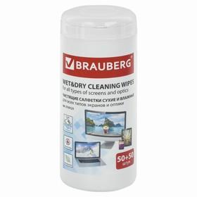Салфетки чистящие д/LCD(ЖК)-мониторов BRAUBERG, сухие и влажные (50+50шт) 510121 Ош