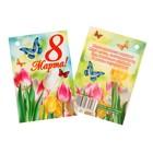 """Открытка - мини """"8 Марта!"""" тюльпаны разноцветный"""
