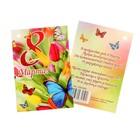 "Открытка - мини ""8 Марта!"" тюльпаны, бабочки"
