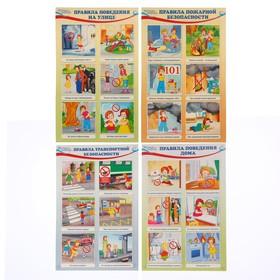 """Набор мини-плакатов """"Уроки  безопасности для детей"""" 4 листа А4, текст на обороте"""
