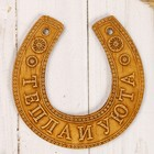 Сувенир «Подкова», тепла и уюта, 11×10×0,3 см, береста