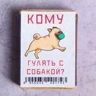"""Сувенирные спички """"Кому гулять с собакой?""""  51х37х13мм"""