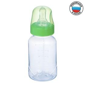 Бутылочка для кормления детская классическая, 150 мл, от 0 мес., цвет зелёный Ош