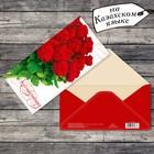 """Конверт для денег """"Құттықтаймыз"""", красные розы, 16,5*8см"""