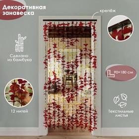 Занавеска декор Листики кофейные зигзаг 90 x 180 см (12 нитей) Ош