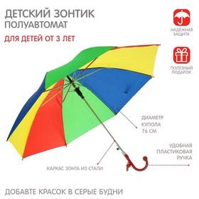 """Зонт-трость """"Радуга"""", полуавтоматический, со свистком, R=38см"""