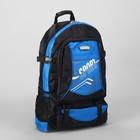 Рюкзак тур Горы, 35*13*51, отд на молнии, 2 н/кармана, 2 бок сетки, черный/синий