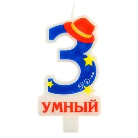 "Свеча в торт цифра 3 ""Умный"""
