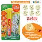 """ЗАБИЯКА Проектор-фонарик 2 в 1 """"Весёлые животные"""" SL-00551"""