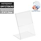 Ценникодержатель 30*40 вертикальный, пластик, цвет прозрачный