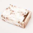 Складная коробка «Каждый день неповторим», 13 х 10 х 4 см