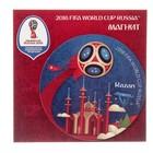 Магнит FIFA 2018. Казань, виниловый 2018 FIFA World Cup Russia™