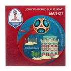 Магнит FIFA 2018. Екатеринбург, виниловый 2018 FIFA World Cup Russia™