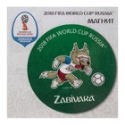 "Магнит Забивака ""Вперед!"", виниловый 2018 FIFA World Cup Russia™"