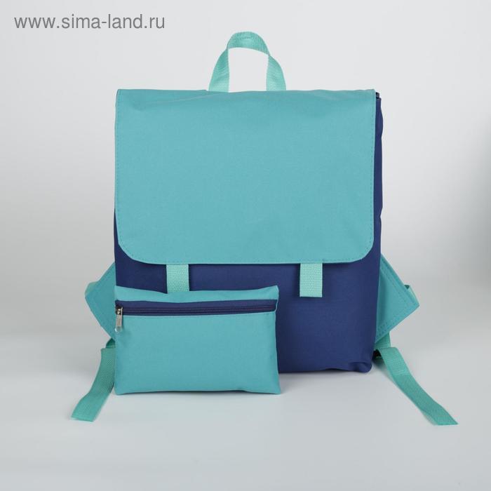 6912 П-600 Рюкзак мол Bagamas, 32*10*36, с косметичкой, отд на молнии, синий/морская волна