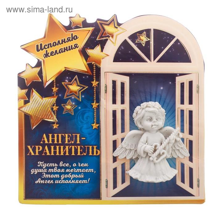 """Ангел на открытке """"Исполняю желания"""""""
