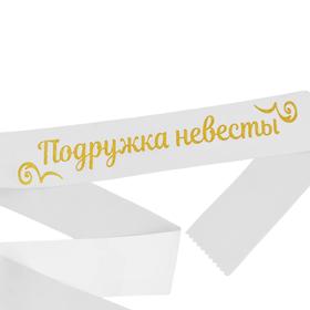 """Лента атласная """"Подружка невесты"""""""