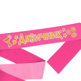 """Лента атласная """"Девичник"""""""