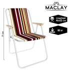 "Кресло складное Sorrento ""H"" 46х52х71 см, до 80 кг"