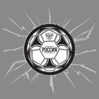 """Наклейка на авто ЧМ 2018 """"Россия"""""""