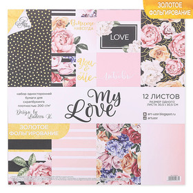 Набор бумаги для скрапбукинга с фольгированием My love, 12 листов 30,5 х 30,5 см, 200 г/м.