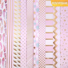 Набор бумаги для скрапбукинга с фольгированием микс «Розовые облака», 10 листов 30,5 х 30,5 см, 200 г/м.