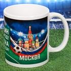 """Кружка сублимация """"Москва, футбол"""" стадион Лужники, 300 мл"""