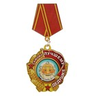 "Магнит ""Медаль дедушке"" 6х9 см"
