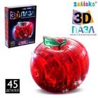 """Пазл 3D кристаллический, """"Яблоко"""", 45 деталей, световой эффект, цвета МИКС, работает от батареек"""