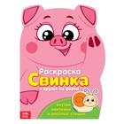 """Раскраска формовая с наклейками """"Свинка"""" 18 х 24 см 12 страниц"""