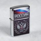 """Зажигалка бензиновая """"Россия"""""""