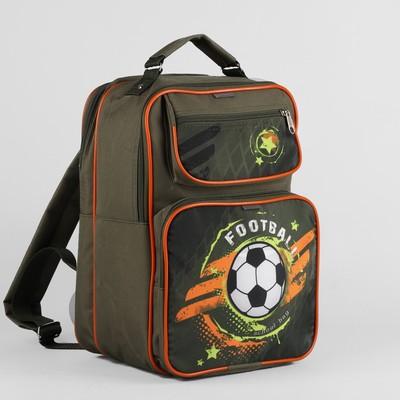 Рюкзак школ 253, 23*15*33, 2 отдела на молнии, 2 н/кармана, футбол/хаки