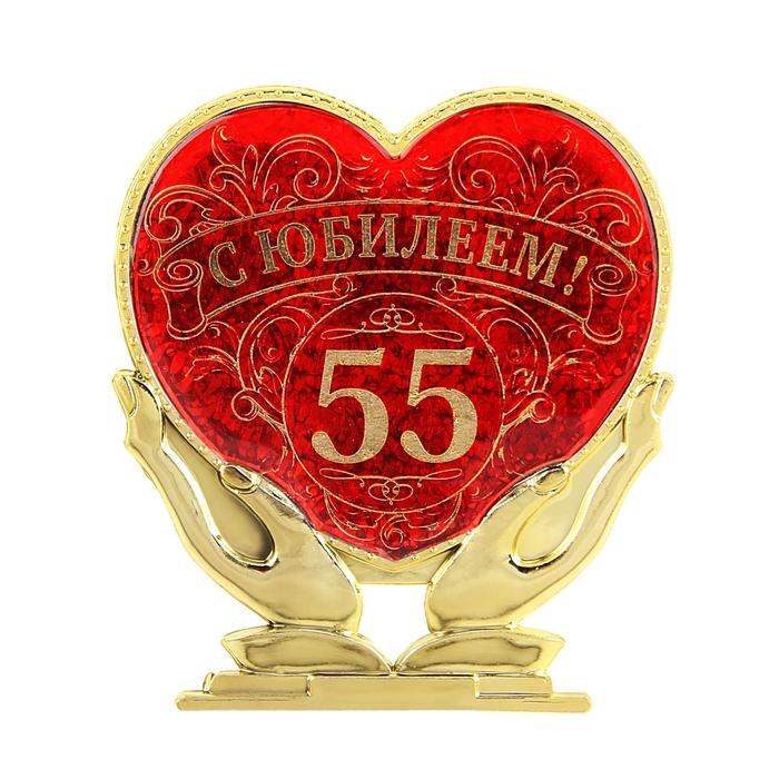 "Сувенир сердце в руках "" С юбилеем 55"""