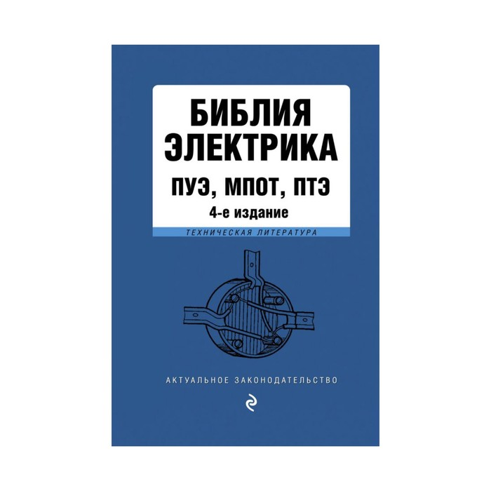АкуалЗакон. Библия электрика: ПУЭ, МПОТ, ПТЭ. 4-е издание