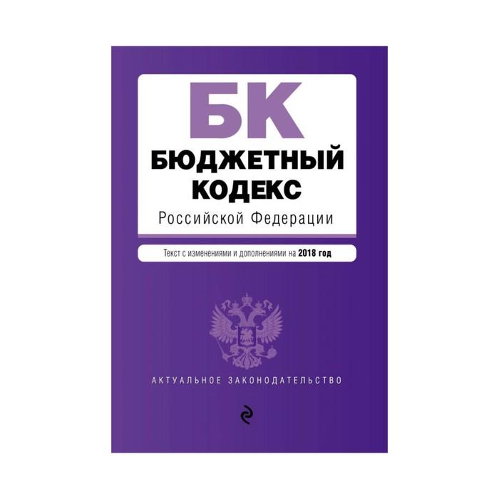 мАкуалЗакон. Бюджетный кодекс Российской Федерации. Текст с изм. и доп. на 2018 год