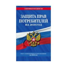 МЗиК. Закон РФ 'О защите прав потребителей': текст с посл. изм. на 2018 год Ош
