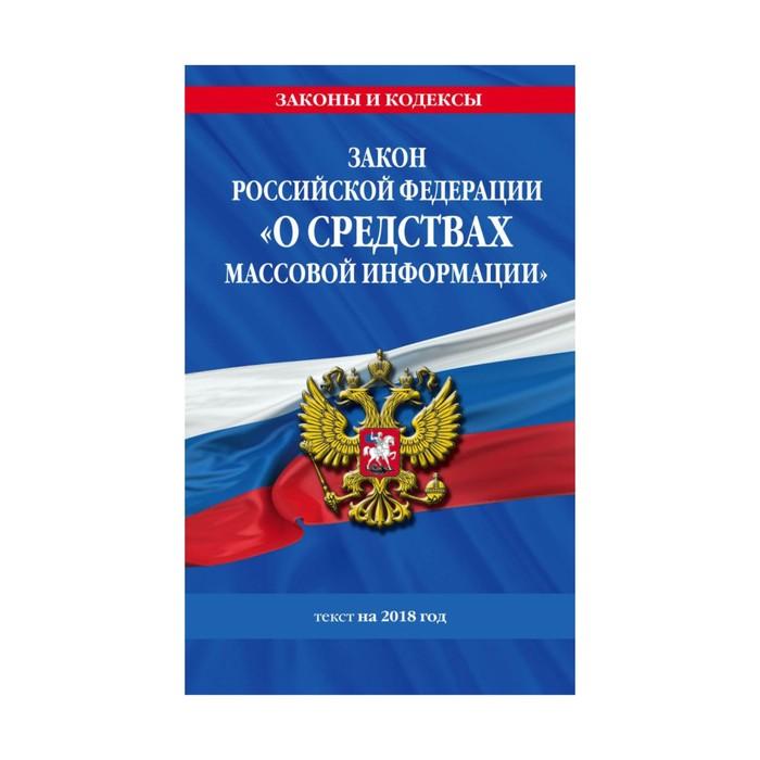 мЗиК. Закон РФ «О средствах массовой информации»: текст на 2018 год