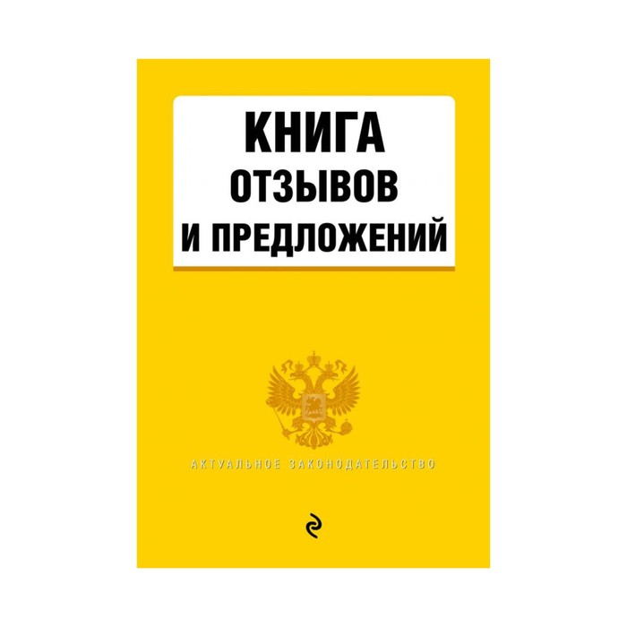 мАкуалЗакон. Книга отзывов и предложений 2018