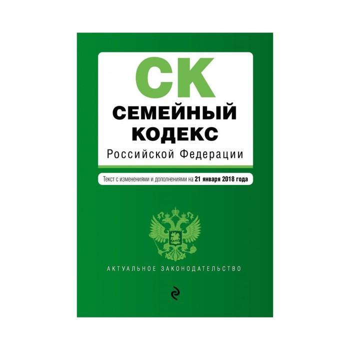 мАкуалЗакон. Семейный кодекс Российской Федерации. Текст с изм. и доп. на 21 января 2018г
