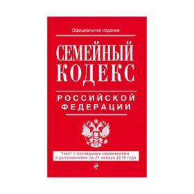 МВКодРФ. Семейный кодекс Российской Федерации: текст с посл. изм. и доп на 21 января 2018г Ош