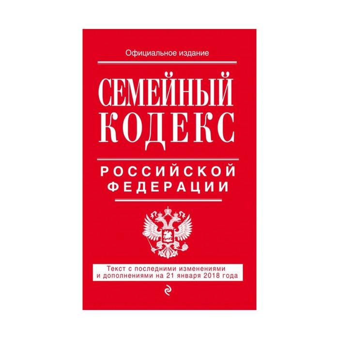 мВКодРФ. Семейный кодекс Российской Федерации: текст с посл. изм. и доп на 21 января 2018г