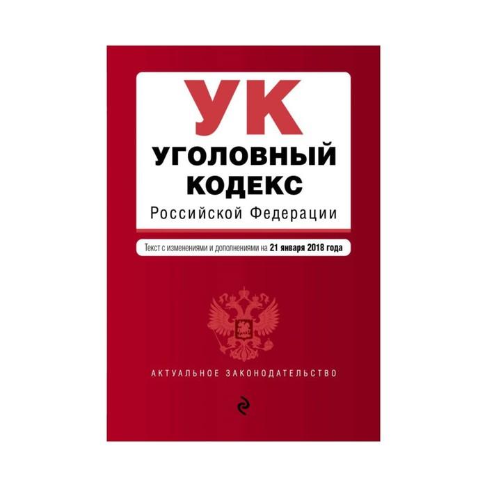 мАкуалЗакон. Уголовный кодекс Российской Федерации. Текст с изм. и доп. на 21 января 2018г